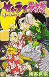 サムライうさぎ 8 (ジャンプコミックス)