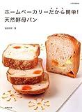 ホームベーカリーだから簡単! 天然酵母パン (別冊家庭画報) (別冊家庭画報)