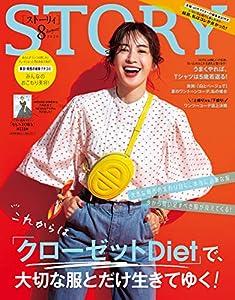 STORY(ストーリィ) 2020年 8月号 [雑誌]