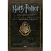 ハリー・ポッター 卒業アルバム ホグワーツ魔法魔術学校7年間の思い出