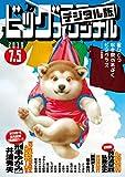 ビッグコミックオリジナル 2019年13号(2019年6月20日発売) [雑誌]