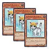 【 3枚セット 】遊戯王 日本語版 20AP-JP061 Rescue Cat レスキューキャット (ウルトラレア・パラレル)
