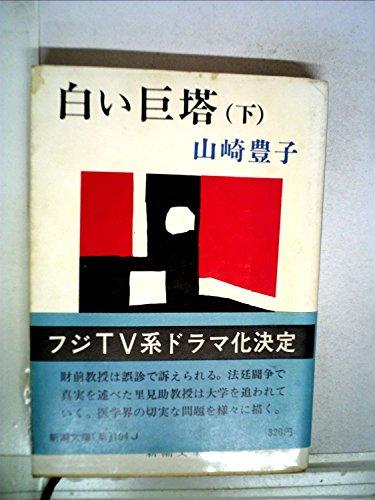 白い巨塔〈下巻〉 (1978年) (新潮文庫)の詳細を見る