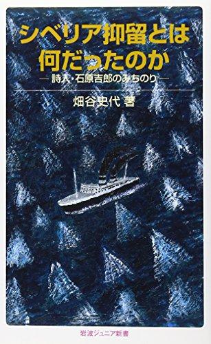 シベリア抑留とは何だったのか―詩人・石原吉郎のみちのり (岩波ジュニア新書)の詳細を見る