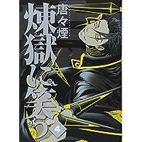 煉獄に笑う 4 (マッグガーデンコミックス Beat'sシリーズ)
