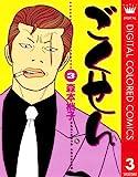 ごくせん カラー版 3 (クイーンズコミックスDIGITAL)
