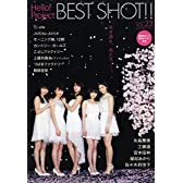 Hello! Project BEST SHOT!! VOL.23 (ワニムックシリーズ 225)
