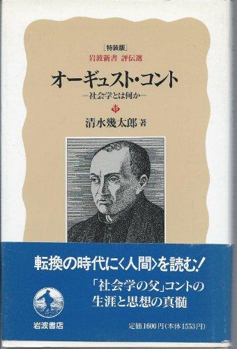 オーギュスト・コント―社会学とは何か (岩波新書評伝選)の詳細を見る