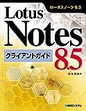 Lotus Notes 8.5クライアントガイド