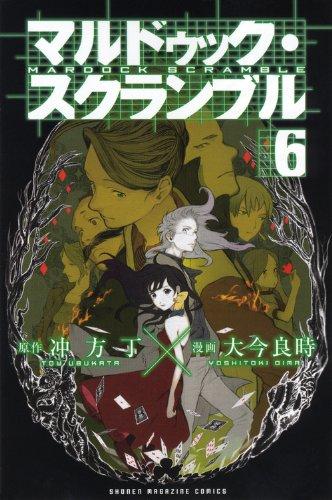 マルドゥック・スクランブル(6) (講談社コミックス)の詳細を見る