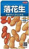サカタのタネ 実咲野菜7570 落花生 00927570