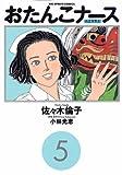 おたんこナース(5) (ビッグコミックス)