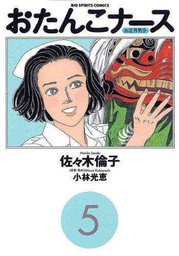 おたんこナース(5) (ビッグコミックス)の詳細を見る