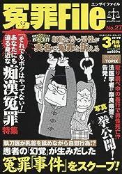 冤罪File(27) 2017年 03 月号 [雑誌]: サクラミステリーデラックス 増刊