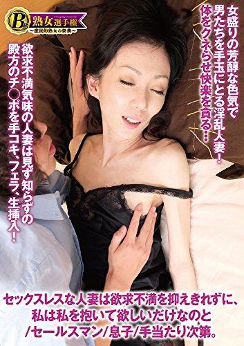 セックスレスな人妻は欲求不満を抑えきれずに、私は私を抱いて欲しいだけなのと/セールスマン/息子/手当たり次第。 / B級熟女選手権 [DVD]