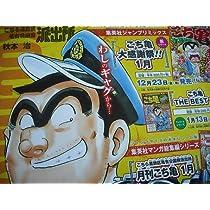 こち亀 両津勘吉 チラシ 漫画 無限巻 秋本治 ジャンプフェスタ