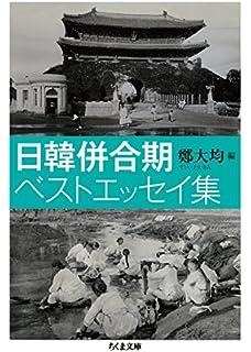 Amazon.co.jp: カチン族の首か...
