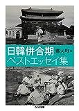 日韓併合期ベストエッセイ集 (ちくま文庫 て 14-1)