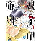双子の帝國 3巻 (バンチコミックス)