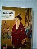 日本の画家〈近代日本画〉 (1974年) (カラーブックスデラックス版)