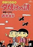 三丁目の夕日 夕焼けの詩(16) (ビッグコミックス)