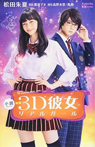 小説 映画 3D彼女 リアルガール (講談社KK文庫)