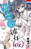 野崎アユ作品集「怨霊系彼女(仮)」 (花とゆめコミックス)