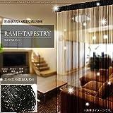 STARDUST キラキラ タペストリー お部屋 仕切り 圧迫感のない適度 透け感 インテリア 簡単設置 ストリングス コード カーテン ファブリック SD-TPRAME