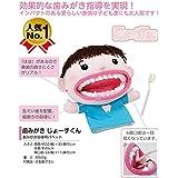 歯みがき じょーずくん 歯磨き 指導用 教育用 パペット 人形 ぬいぐるみ