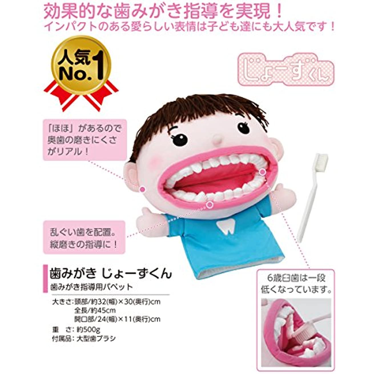 特権的無クラシック歯みがき じょーずくん 歯磨き 指導用 教育用 パペット 人形 ぬいぐるみ