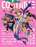 CONTINUE(コンティニュー) vol.43
