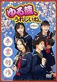 ラジオ大阪 ゆる蔵 うれしいね+ワン!Special DVD