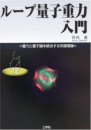 ループ量子重力入門―重力と量子論を統合する究極理論の詳細を見る