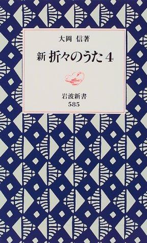 新折々のうた〈4〉 (岩波新書)の詳細を見る
