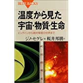 温度から見た宇宙・物質・生命―ビッグバンから絶対零度の世界まで (ブルーバックス)
