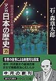 マンガ日本の歴史 (35) 田沼の政治と天明の飢饉 (中公文庫)