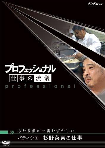 プロフェッショナル 仕事の流儀 パティシエ 杉野英実の仕事 あたり前が一番むずかしい [DVD]の詳細を見る