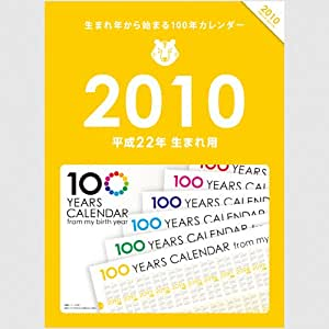 生まれ年から始まる100年カレンダーシリーズ 2010年生まれ用(平成22年生まれ用)