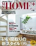 MyHOME+VOL.15間取り新スタイル09 (エクスナレッジムック) 画像