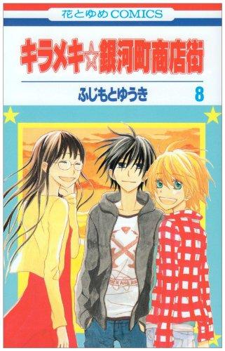 キラメキ☆銀河町商店街 第8巻 (花とゆめCOMICS)の詳細を見る