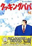 クッキングパパ(84) (モーニング KC)
