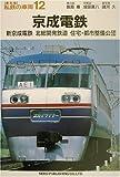 京成電鉄・新京成電鉄・北総開発鉄道・住宅・都市整備公団 (私鉄の車両12)