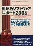 組込みソフトウェアレポート 2006