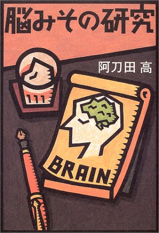 脳みその研究の詳細を見る