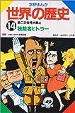 第二次世界大戦と独裁者ヒトラー (学研まんが 世界の歴史)