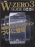 W-ZERO3ガイドブック