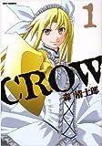 CROW 1 / 森 清士郎 のシリーズ情報を見る