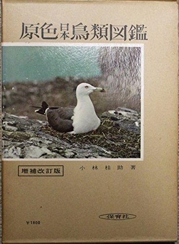 原色日本鳥類図鑑 (1981年) (保育社の原色図鑑〈6〉)