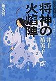 将神の火焔陣・地久篇―長安異神伝 (中公文庫)