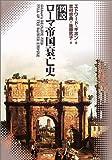図説 ローマ帝国衰亡史